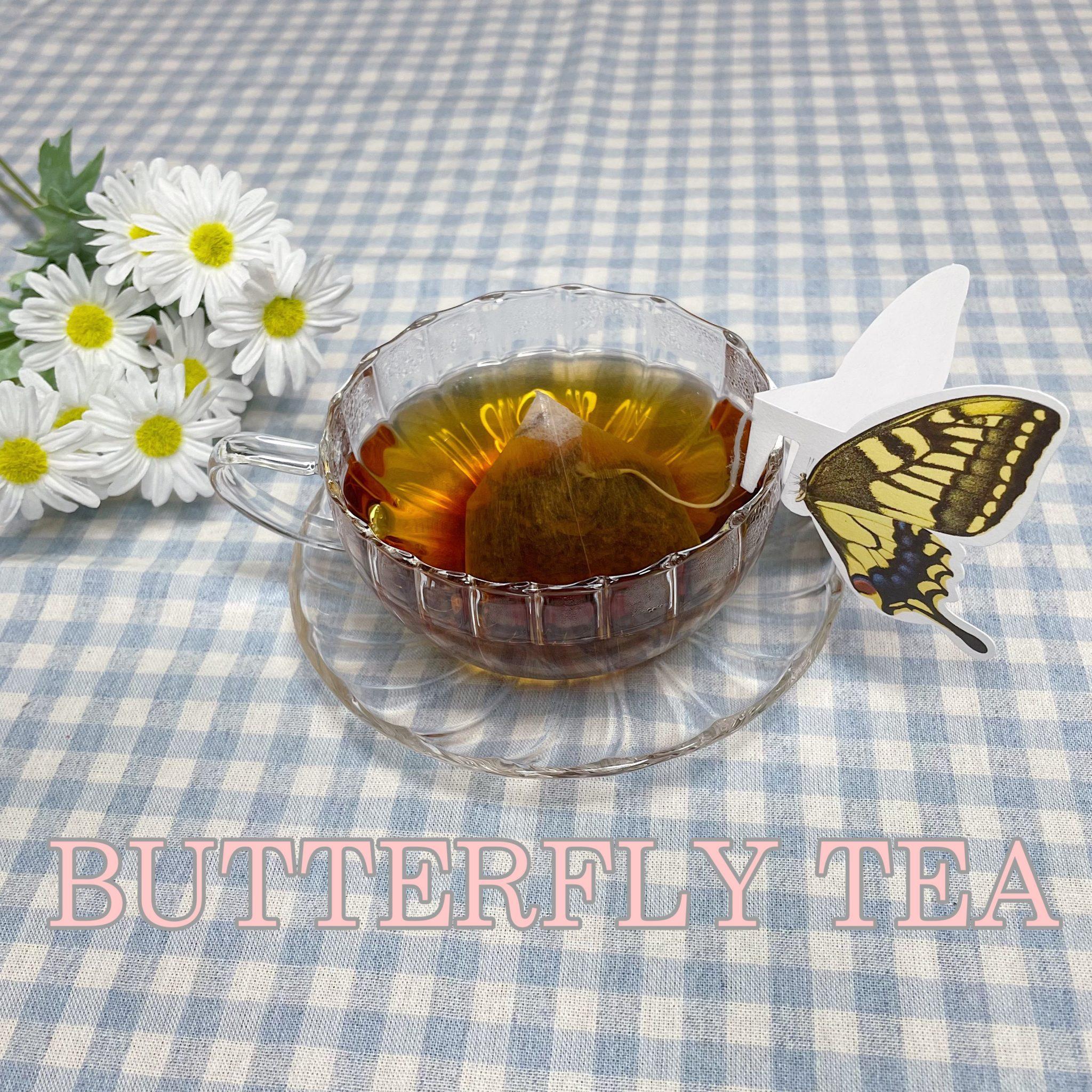 デザインがかわいすぎる紅茶 BUTTERFLY TEA♡