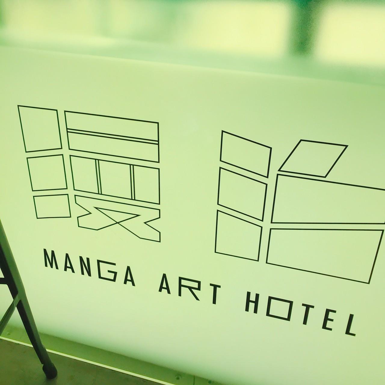#ThisisCHOCO 【010】 一晩中マンガ漬け!?マンガに囲まれたホテルで体験する♪