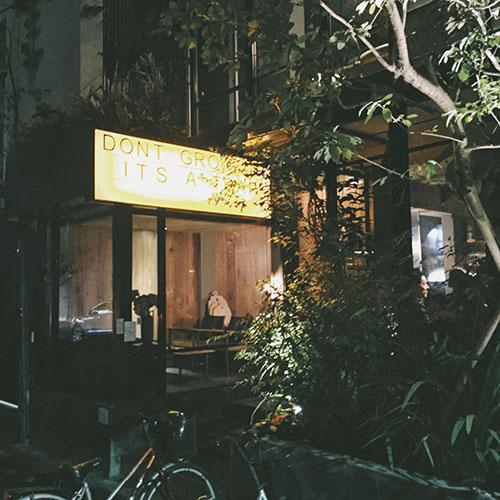 #レストラン巡り  オシャレで斬新な台湾料理:四知堂TUA・台湾 台北