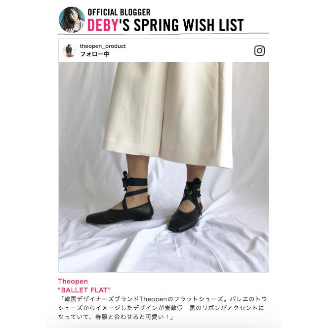 NYLON 10で春のトレンドコーデを叶える #ウィッシュリスト を紹介! 春服に合わせるとカワイイアイテムをGETしました♡