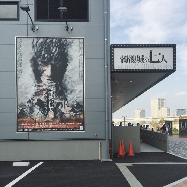 舞台見に行きました!日本初360°回転の劇場で今までない体験を! #劇団新感線 の #髑髏城の七人 Season風