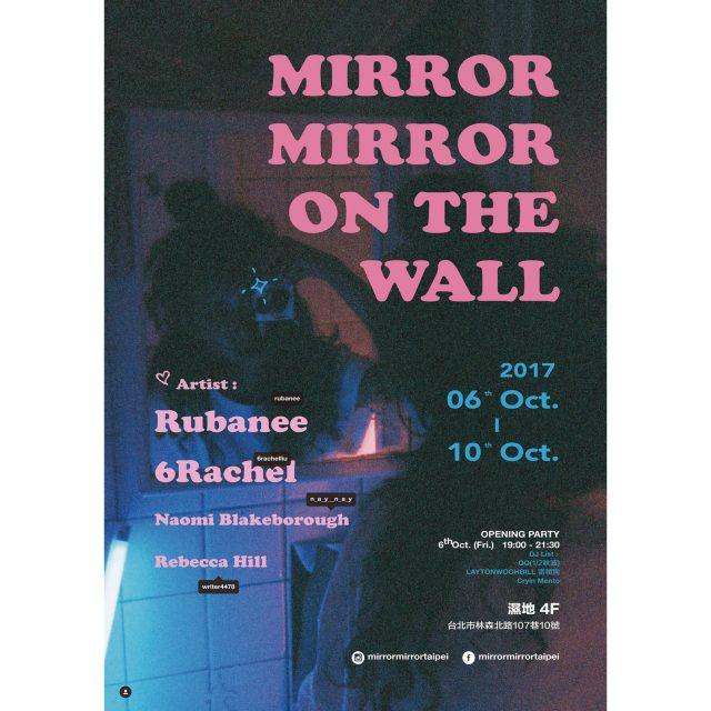 """台湾の若手女性アーティストが面白い展覧会を! """"Mirror Mirror On The Wall""""で #デジタルネイティブ世代 の日常生活をを覗く"""