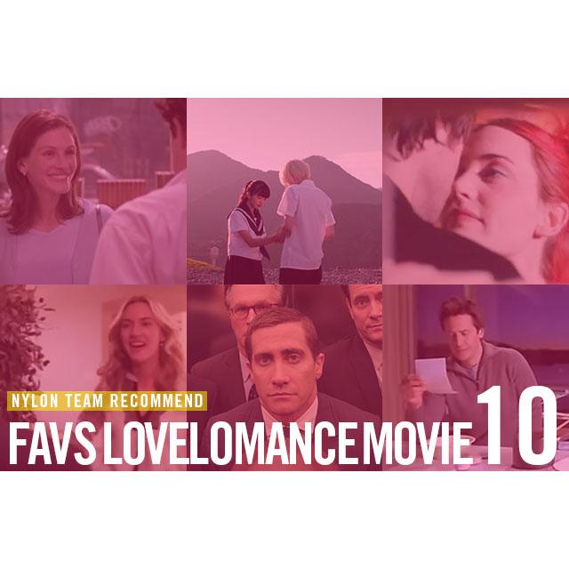 NYLON 10で掲載した、冬こそ観たい♡ NYLONチームがおすすめするラブロマンス映画 私的TOP3を詳しく紹介!
