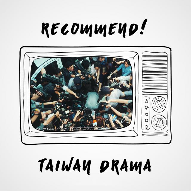 話題の台湾ドラマが日本上陸! #悪との距離