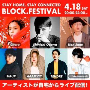 #blockfes 生配信中!