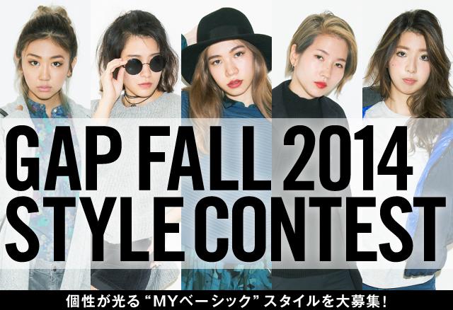 GAP FALL 2014 STYLE CONTESTに参加してNYLONページ&GAPのSNSに載れちゃうかも?!
