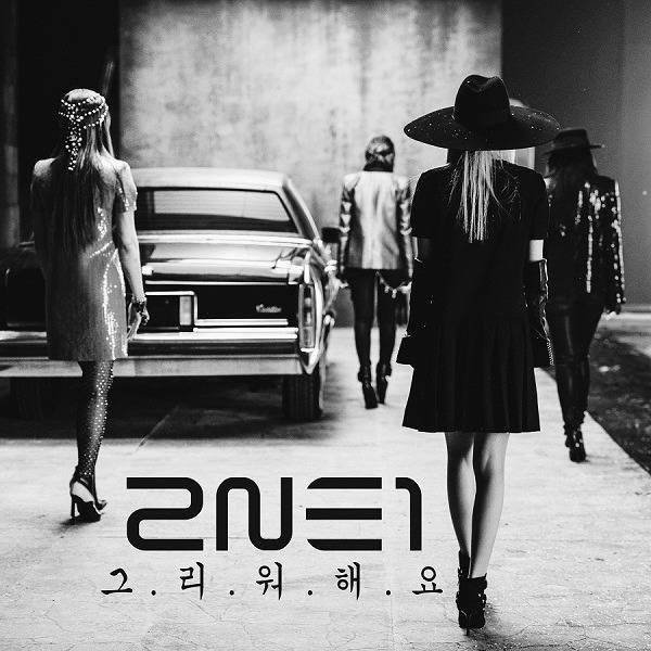 그리워해요_2NE1#music