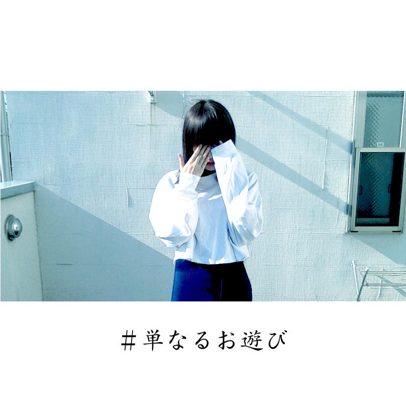 単なるお遊び#hair