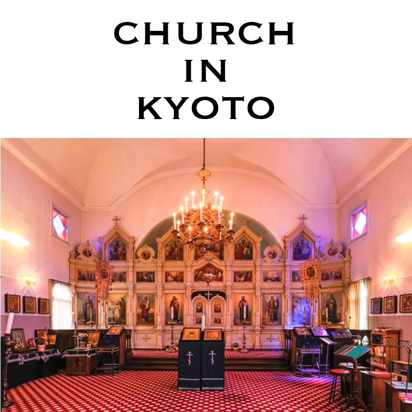 私が行きたい場所!京都ハリストス正教会