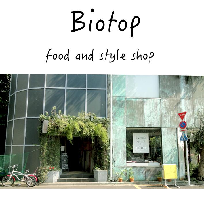 都会にツリーハウス!!フードからファッションまで楽しめるお店。#BIOTOP