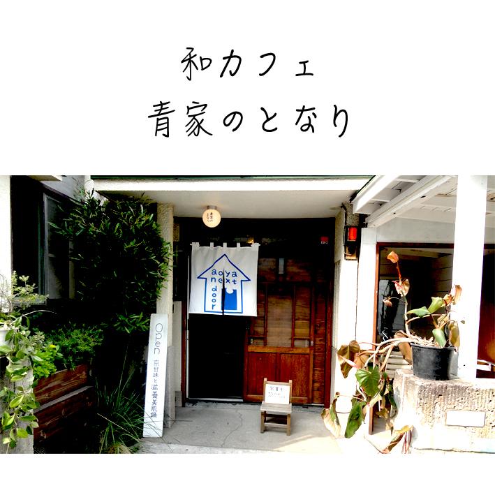"""2年前から行きたかった和カフェ"""" 青家のとなり"""""""