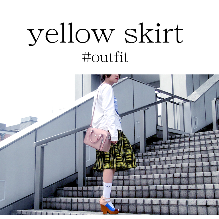 イエローのスカートで上品に仕上げる#OUTFIT