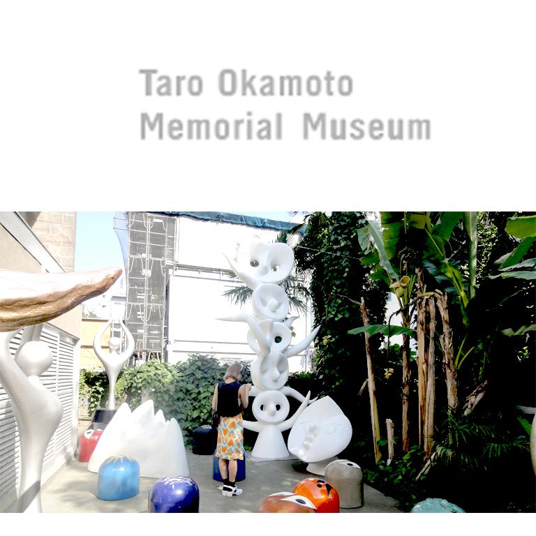 アートに触れられる!南青山にある岡本太郎記念館