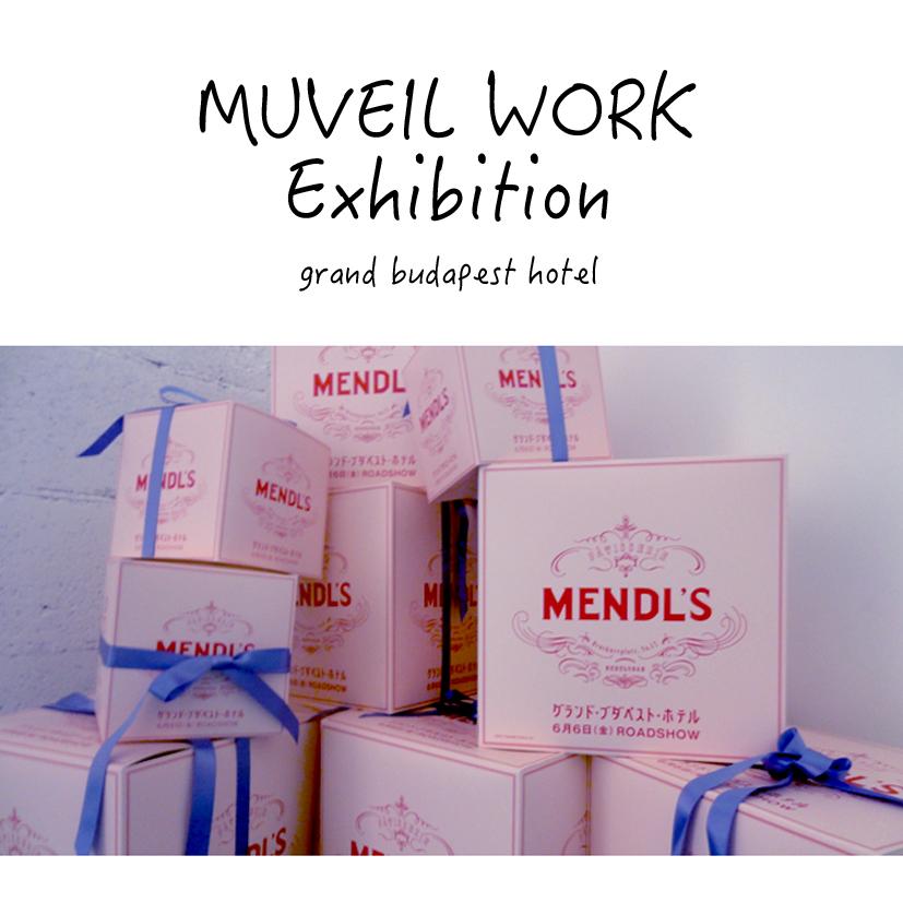 グランド・ブダペスト・ホテルの写真展と、MUVEIL WORKの展示
