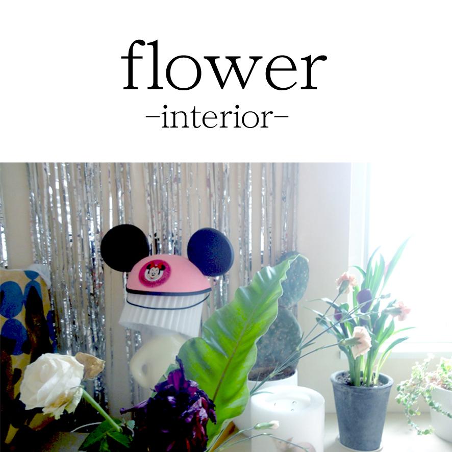 花瓶に入れるだけじゃない!花の飾り方#interior