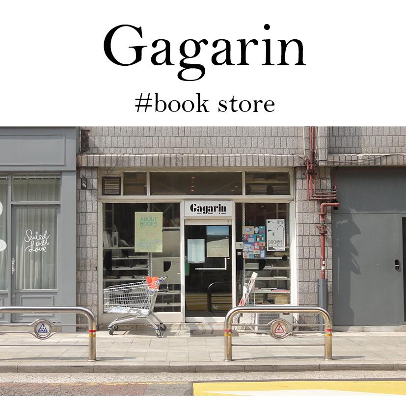 韓国で一番おすすめしたい場所!!古本屋gagarinとその近辺。