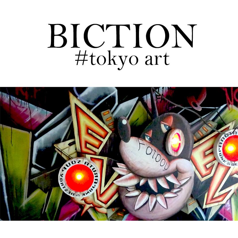 廃墟ビルがアートのビルに!!#BICTION