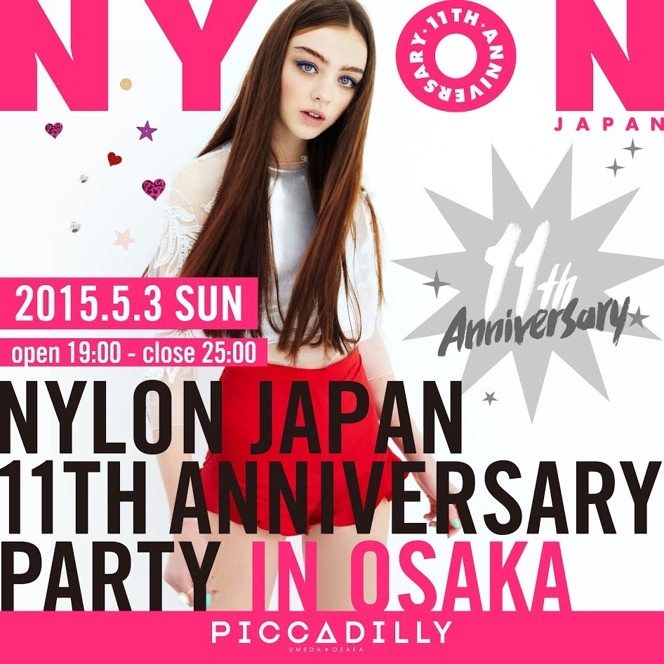 いよいよ明日!!NYLON JAPAN 11th ANNIVERSARY PARTY in OSAKA