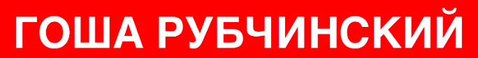ロシアブランドGosha Rubchinskiy がきてる!!