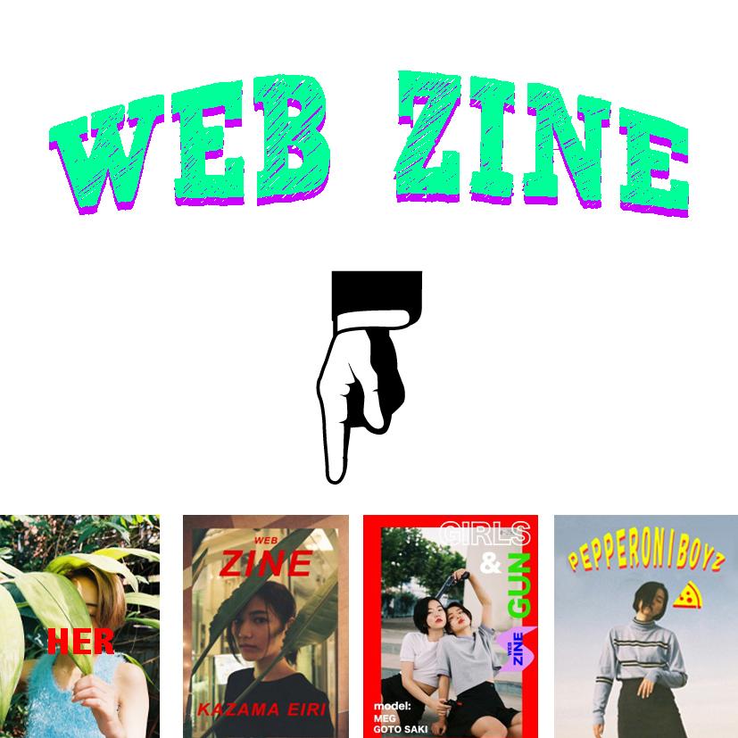 WEB ZINEまとめ(随時更新)