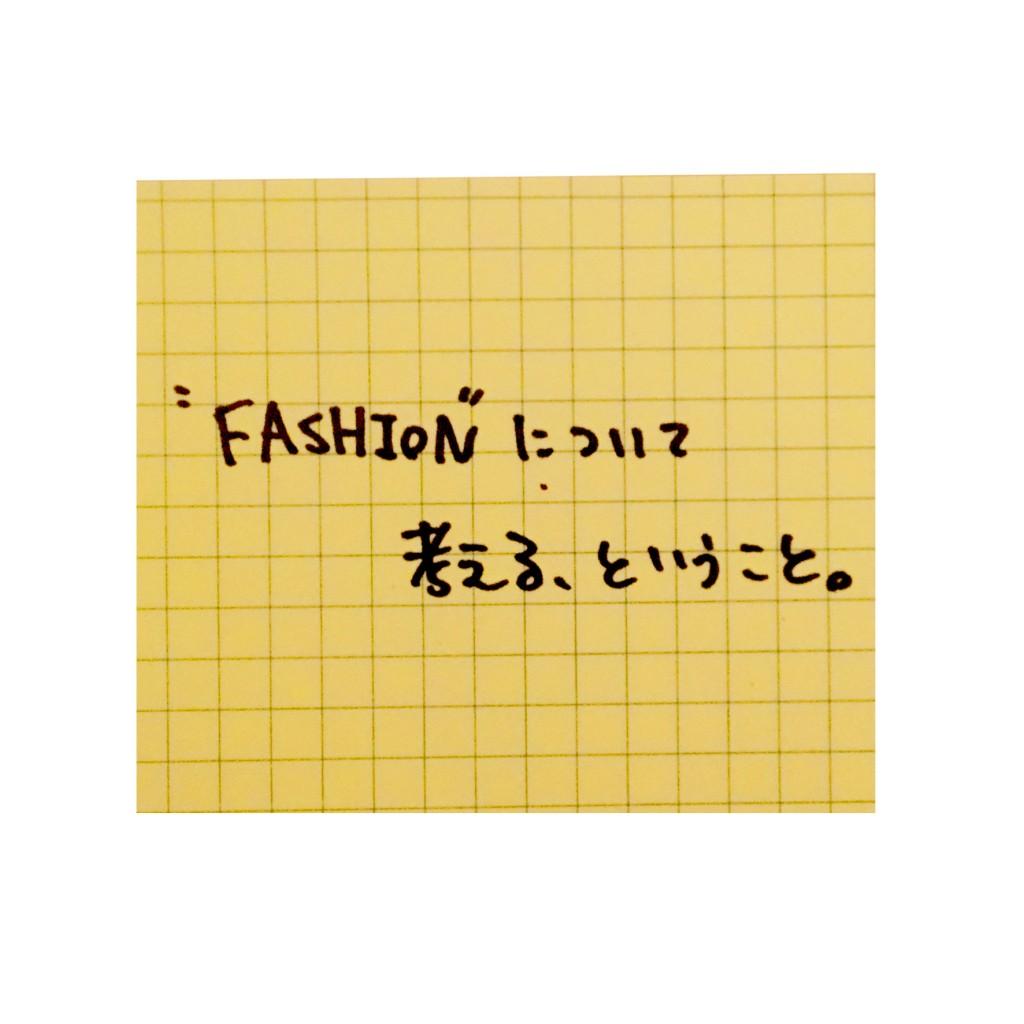 """""""ファッションって何?"""" ファッションについて考えるということ#fashion"""