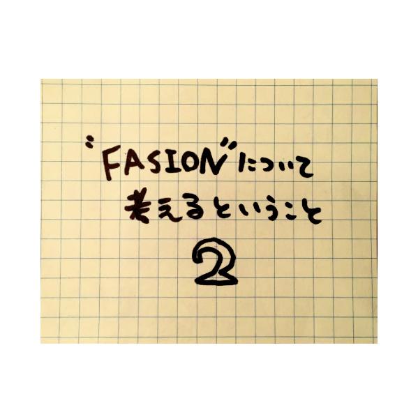 「ファッションって何?」ファッションについて考えるということ、その2。#fashion
