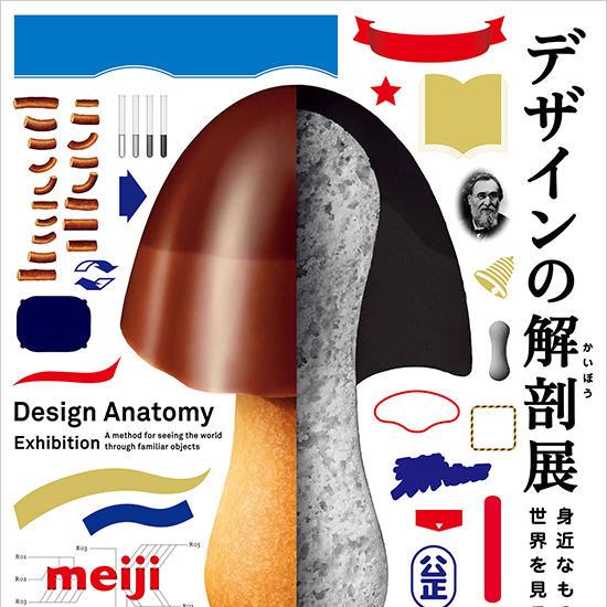 芸術の秋、 #21_21 DESIGN SITE #デザインの解剖展 に注目!