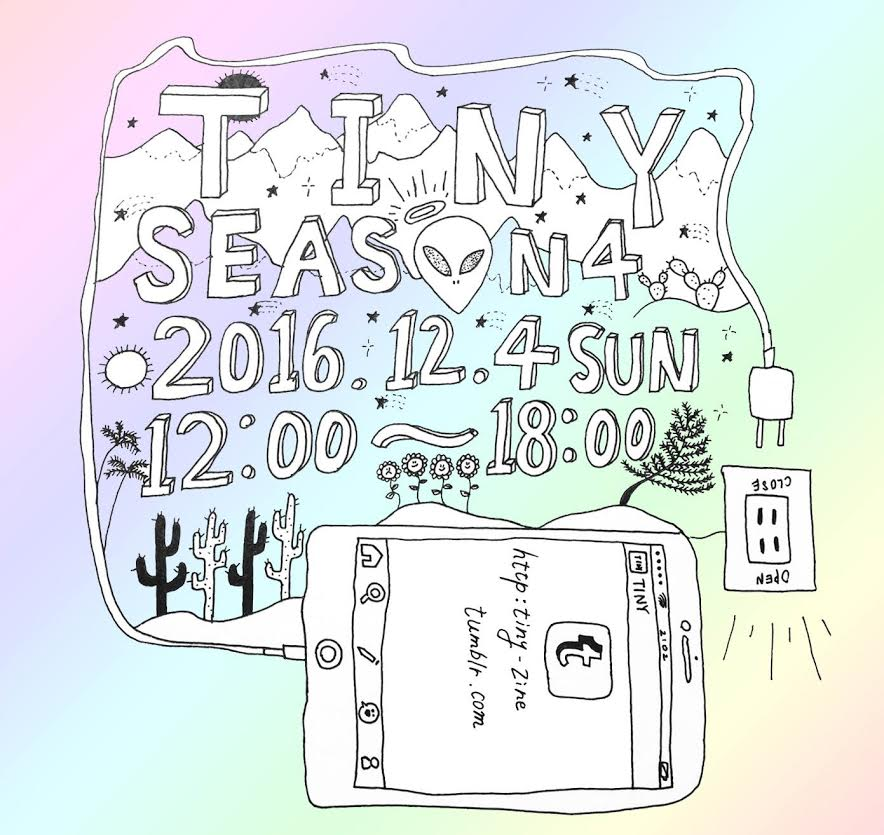 blogger、maria主催の参加者によるzineや雑貨の販売•交流のイベントTINY ZINE season4 12/4 開催します! #tinyzine