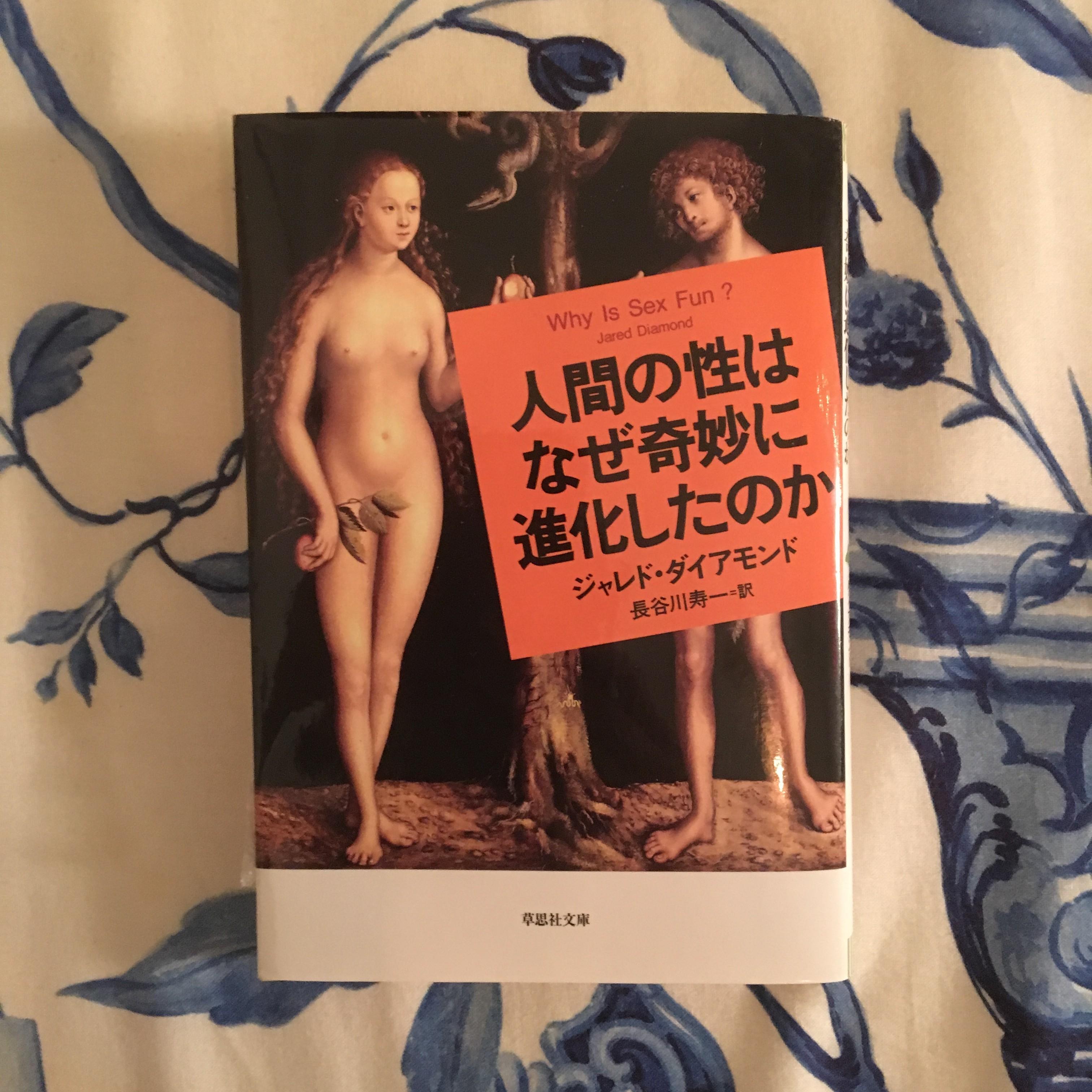 性について読むVol.5-人間の性はなぜ奇妙に進化したのか-