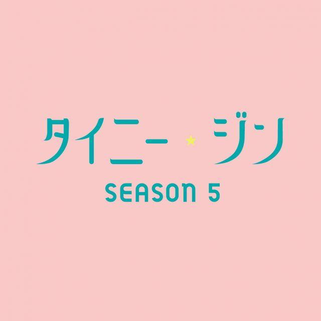 ZINEや雑貨の販売・交流会、TINY ZINE season5 4月29日30日 恵比寿で開催!