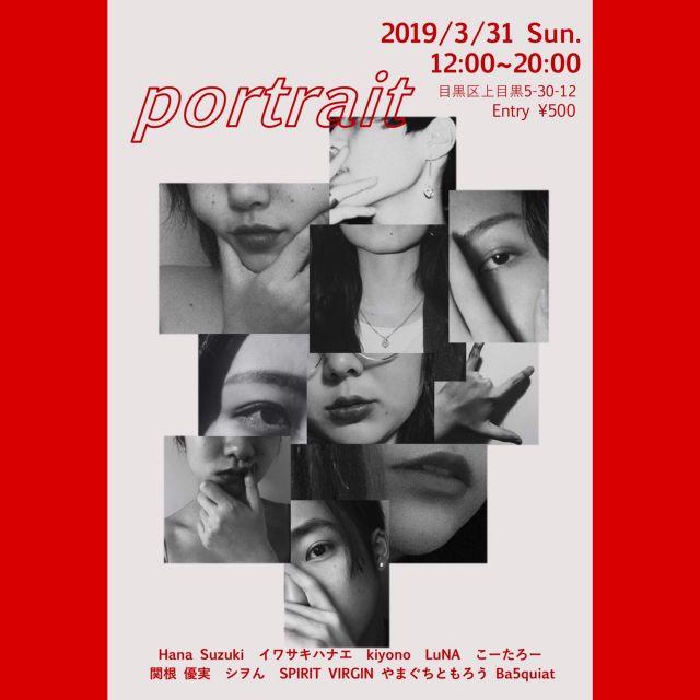 高校生というアイコンから脱却するために。10人の高校生がお送りする、クリエイティブイベント「portrait」が3月31日に開催。