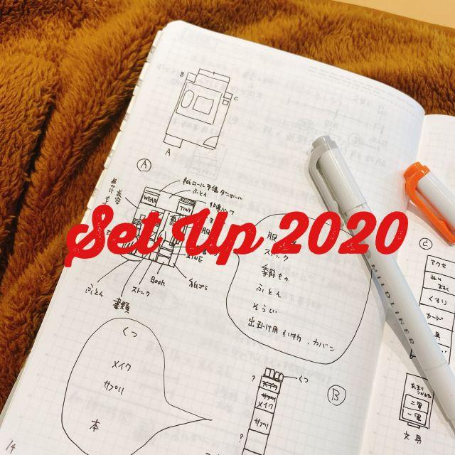 ノート大好き芸人が教える2020年バレットジャーナルセットアップ法/Bullet Journal setup2020