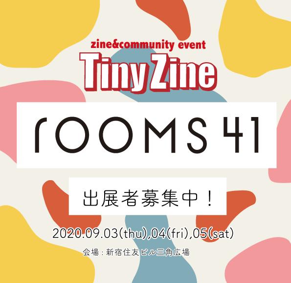 ZINEを販売してみたい人は急いで!rooms41内TINYZINEコーナーの出展応募は7月21日まで!