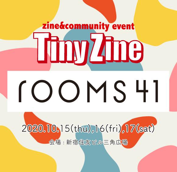 10/15-17に開催するroom41にてTINYZINEが出展!!要チェック!!