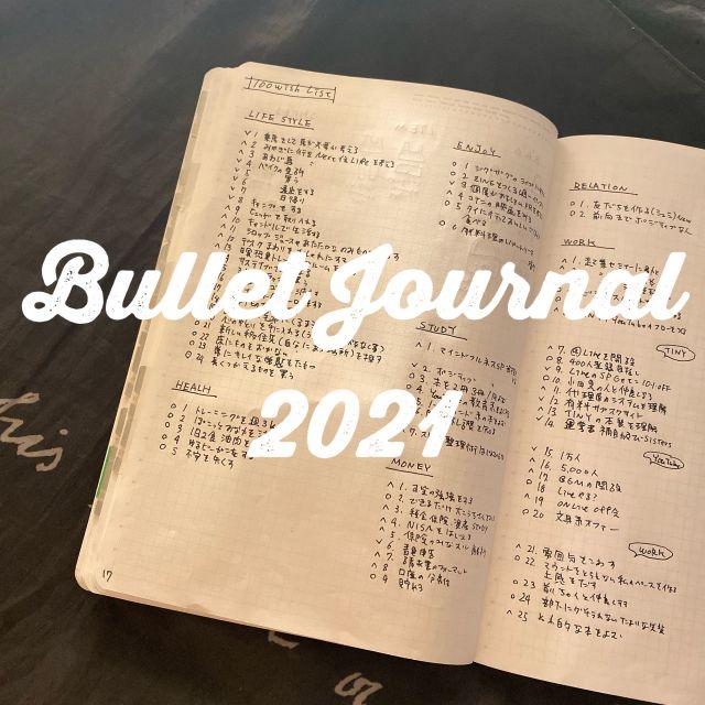 2021年の手帳はセットアップした?ブロガーまりあんぬのバレットジャーナールセットアップを公開♡
