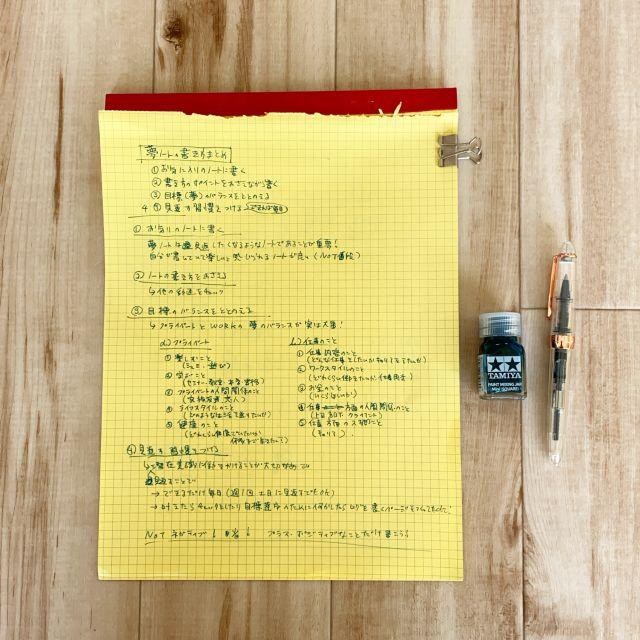 目標達成にとてもおすすめ!夢ノートの書き方のポイント5選♡