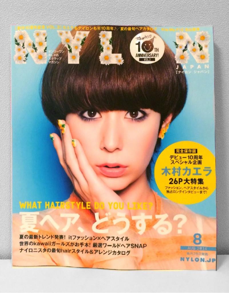あさって発売のNYLON最新号の中を見せちゃいます!怒濤のヘアアレンジ&ケア特集に、カエラちゃんにふなっしーまで!?