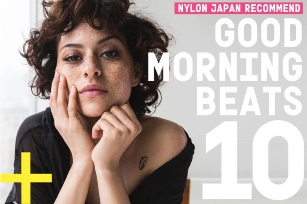 GOOD MORNING BEATS 10!音楽好きのアーティスト、DJ、エディターがピックアップした朝用 #MUSIC ♡