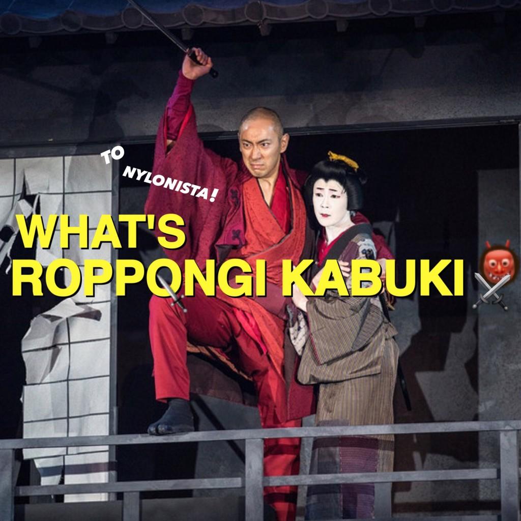 クリエイティブな若い世代はお願い。何が何でも観て。リリーフランキーと三池崇史がタッグを組んだ #六本木歌舞伎 ! #市川海老蔵