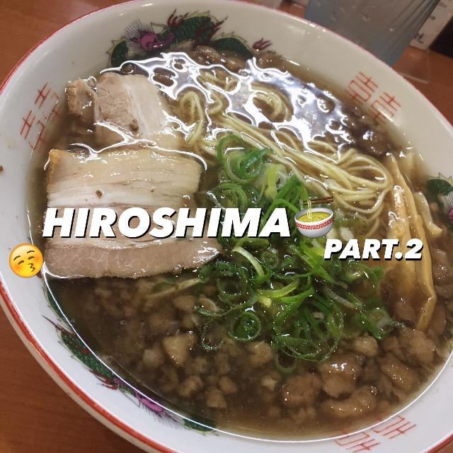 #広島 旅行中、絶対においしいお店で食べたい人のために捧げるBLOG♡PART.2 #尾道ラーメン #2回食べに行った絶品おむすびの店