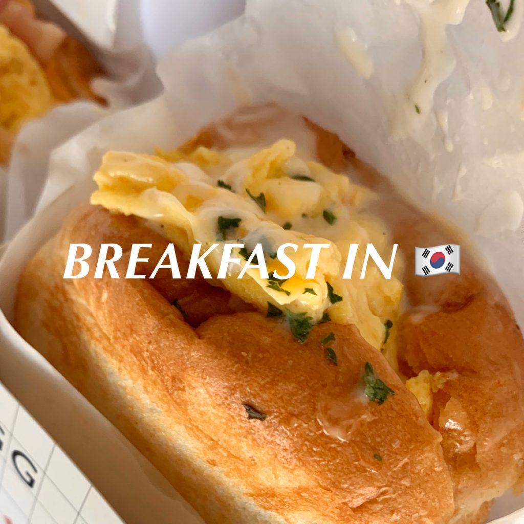 #韓国 のローカルな朝食を気軽に楽しめるオススメ店 #EGGDROP ♡ #TRAVEL #FOODPORN