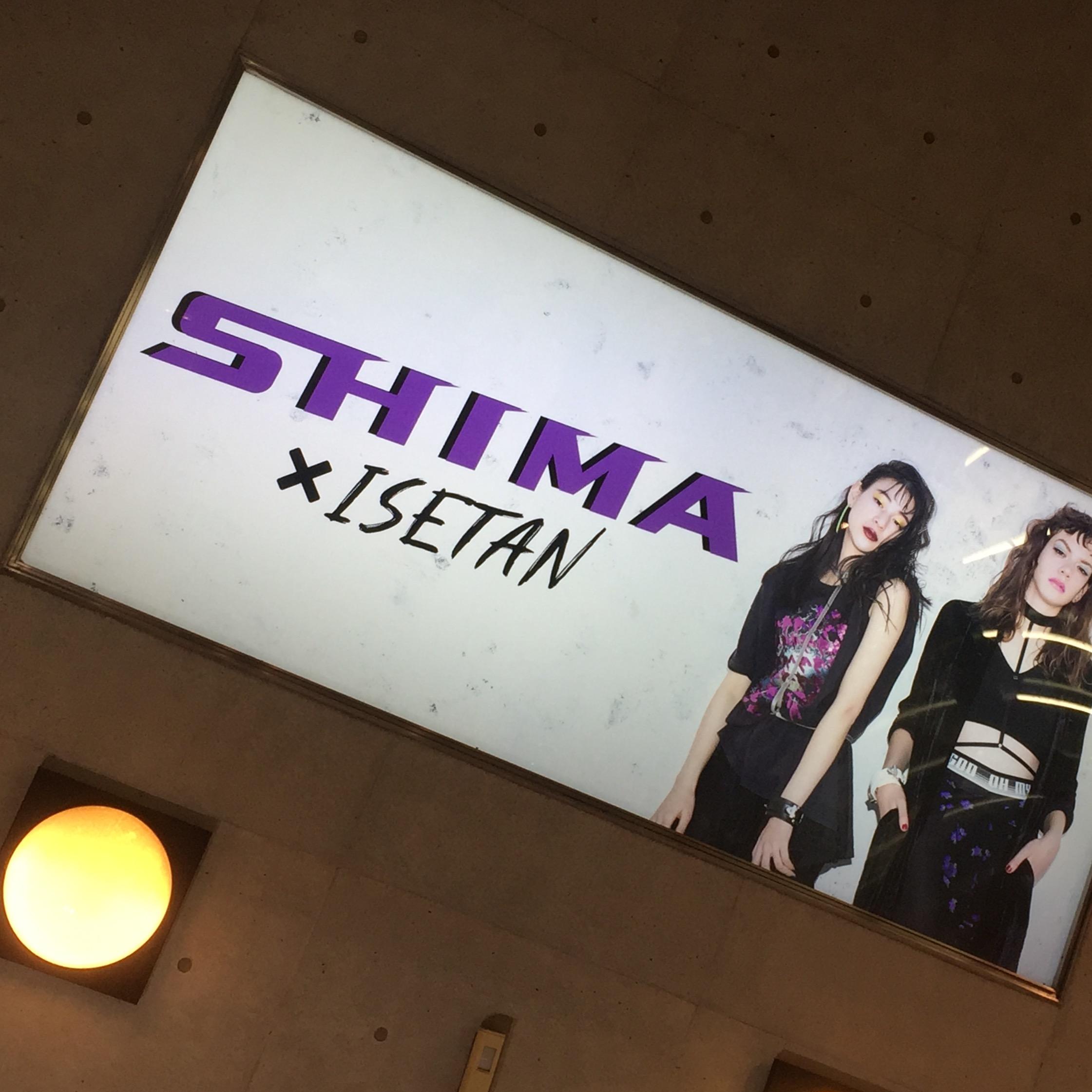 憧れの#SHIMA @ 吉祥寺で、スタイリングしてもらったよ❤️❤️❤️#shima #ニュアンス #抜け感
