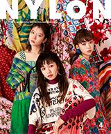 NYLONJAPAN 2018年4月号 二階堂ふみ・森川葵・SUMIRE Nissy (西島隆弘)