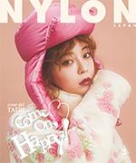 NYLONJAPAN 2019年3月号 カンテリ/野村周平