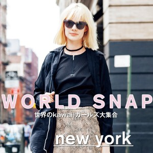 WORLD STREET SNAP|世界のkawaiiガールズ大集合 in NY