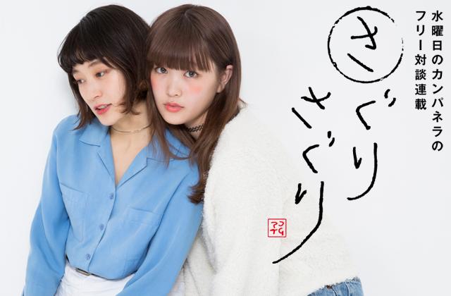 コムアイ×柴田ひかり