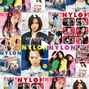 2015年のNYLON JAPAN表紙をメイキングムービーと共にプレイバック!