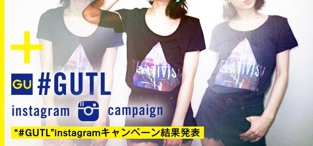 おしゃれインスタグラマー必見♡ #GUTLインスタグラムキャンペーン結果発表!