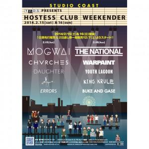 2.15(土)&16(日)はHostess Club Weekender!最高の海外音楽をカジュアルに楽しもう!