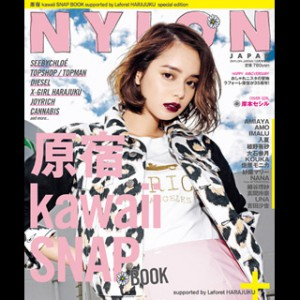 NYLON JAPAN12月号増刊『原宿 kawaii SNAP BOOK』発売!